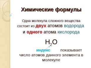 Химические формулы Одна молекула сложного вещества состоит из двух атомов водоро
