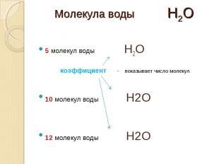 Молекула воды Н2О 5 молекул водыН2О коэффициент - показывает число молекул10 мол