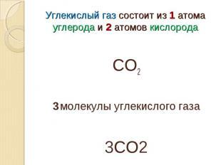 Углекислый газ состоит из 1 атома углерода и 2 атомов кислородаСО23 молекулы угл