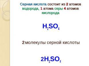 Серная кислота состоит из 2 атомов водорода, 1 атома серы 4 атомов кислорода Н2S
