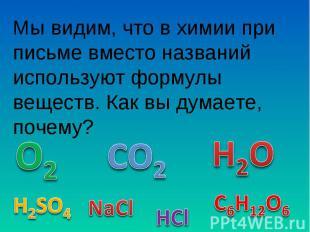 Мы видим, что в химии при письме вместо названий используют формулы веществ. Как