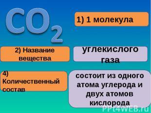 состоит из одного атома углерода и двух атомов кислорода