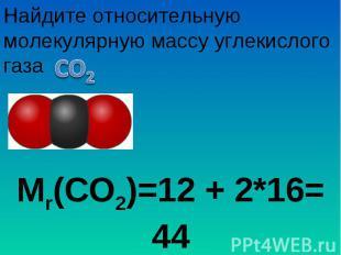 Найдите относительную молекулярную массу углекислого газа