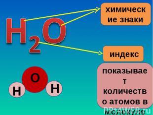показывает количество атомов в молекуле