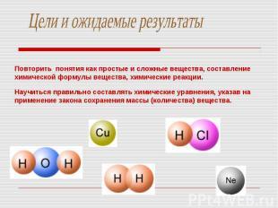 Цели и ожидаемые результатыПовторить понятия как простые и сложные вещества, сос