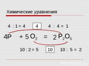 Химические уравнения
