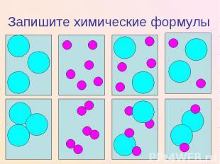 Запишите химические формулы