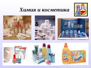 Химия и косметика