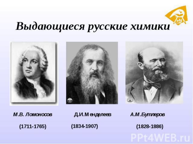 Выдающиеся русские химики