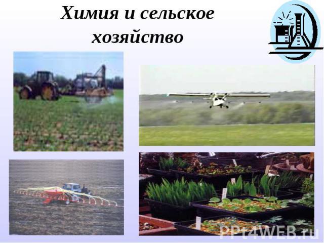 Химия и сельское хозяйство