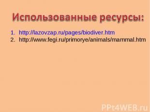Использованные ресурсы:http://lazovzap.ru/pages/biodiver.htmhttp://www.fegi.ru/p