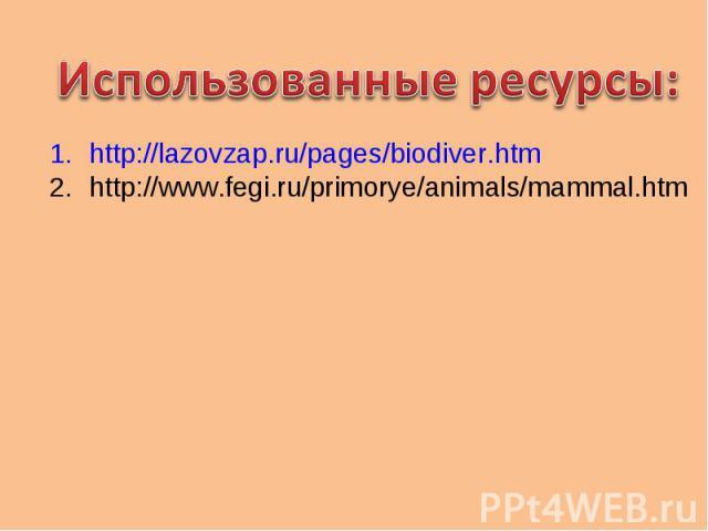 Использованные ресурсы:http://lazovzap.ru/pages/biodiver.htmhttp://www.fegi.ru/primorye/animals/mammal.htm