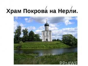 Храм Покрова на Нерли.