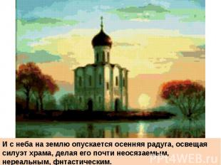 И с неба на землю опускается осенняя радуга, освещая силуэт храма, делая его поч