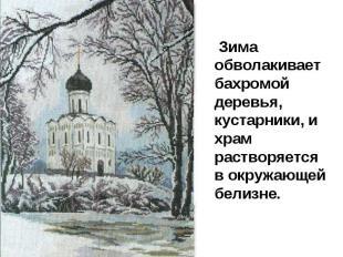 Зима обволакивает бахромой деревья, кустарники, и храм растворяется в окружающей