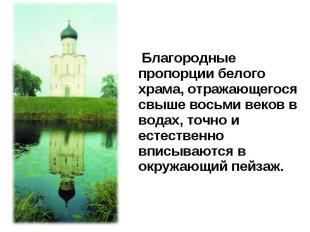 Благородные пропорции белого храма, отражающегося свыше восьми веков в водах, то