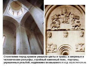 Столетиями перед храмом умирали цветы и травы, а звериные и человеческие рельефы