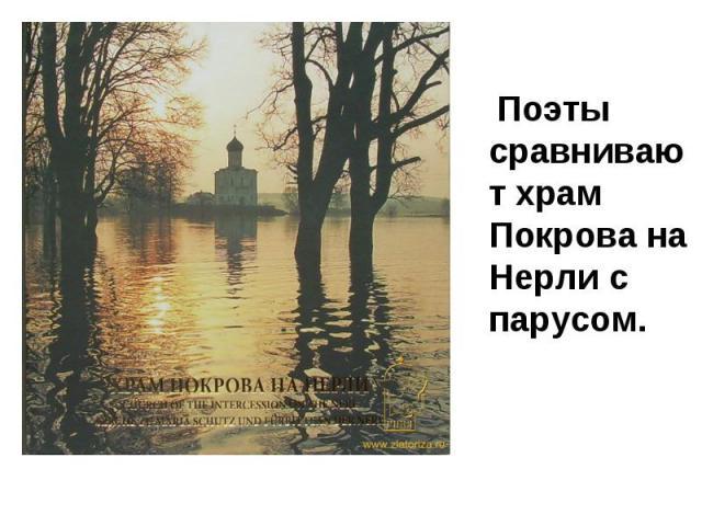 Поэты сравнивают храм Покрова на Нерли с парусом.