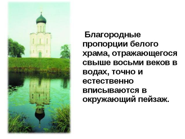 Благородные пропорции белого храма, отражающегося свыше восьми веков в водах, точно и естественно вписываются в окружающий пейзаж.
