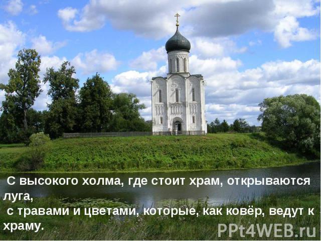 С высокого холма, где стоит храм, открываются луга, с травами и цветами, которые, как ковёр, ведут к храму.