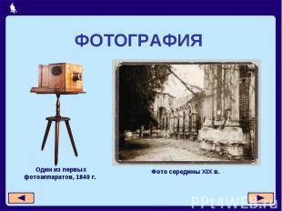 ФОТОГРАФИЯ Один из первых фотоаппаратов, 1840 г. Фото середины XIX в.