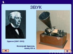 ЗВУКФонограф Эдисона, конец XIX в.