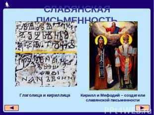 СЛАВЯНСКАЯ ПИСЬМЕННОСТЬ Глаголица и кириллицаКирилл и Мефодий – создатели славян