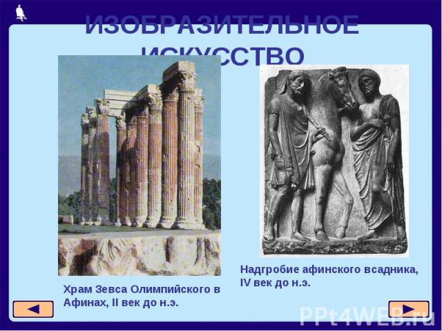ИЗОБРАЗИТЕЛЬНОЕ ИСКУССТВО Храм Зевса Олимпийского в Афинах, II век до н.э.Надгробие афинского всадника, IV век до н.э.