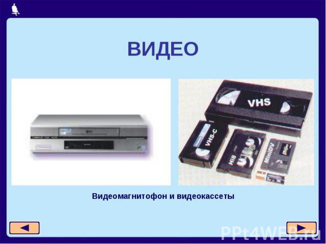 ВИДЕОВидеомагнитофон и видеокассеты
