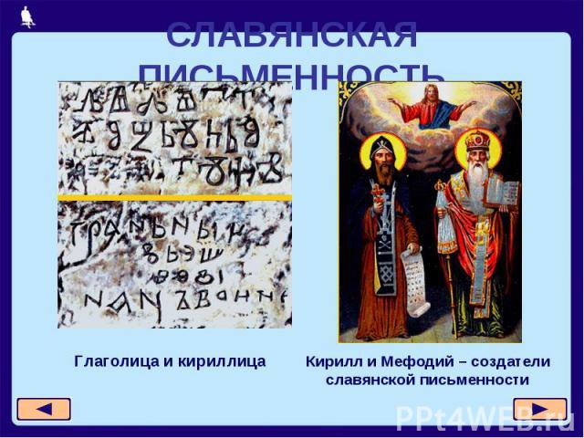 СЛАВЯНСКАЯ ПИСЬМЕННОСТЬ Глаголица и кириллицаКирилл и Мефодий – создатели славянской письменности