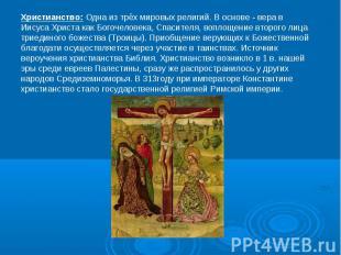 Христианство: Одна из трёх мировых религий. В основе - вера в Иисуса Христа как