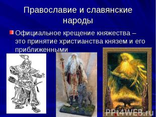 Православие и славянские народы Официальное крещение княжества – это принятие хр