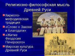 Религиозно-философская мысль Древней РусиКирилло-мефодиевская традиция«Слово о З