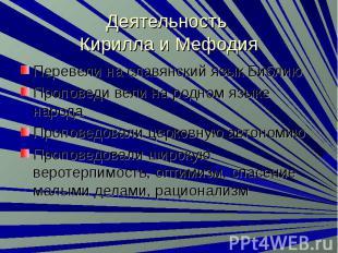Деятельность Кирилла и Мефодия Перевели на славянский язык БиблиюПроповеди вели