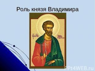 Роль князя Владимира