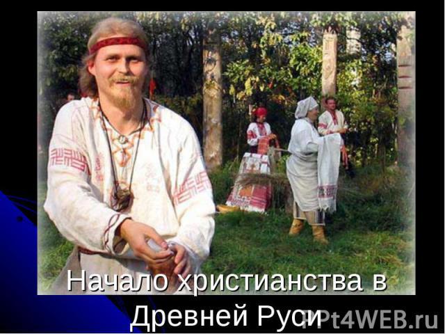 Начало христианства в Древней Руси
