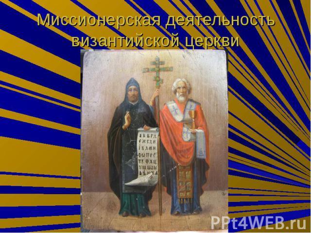 Миссионерская деятельность византийской церкви