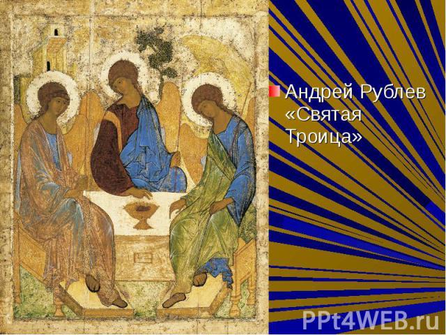 Андрей Рублев «Святая Троица»