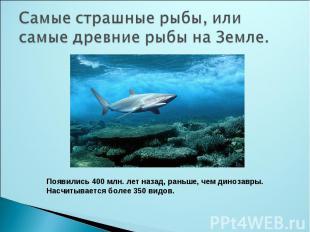 Самые страшные рыбы, или самые древние рыбы на Земле.Появились 400 млн. лет наза