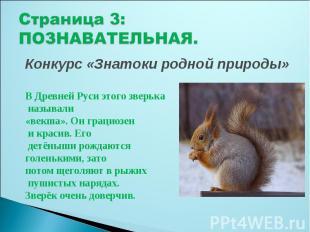 Страница 3:ПОЗНАВАТЕЛЬНАЯ. Конкурс «Знатоки родной природы»В Древней Руси этого
