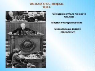 XX съезд КПСС, февраль 1956 г.Осуждение культа личности СталинаМирное сосущество