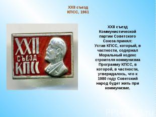 XXII съезд КПСС, 1961XXII съезд Коммунистической партии Советского Союза принял: