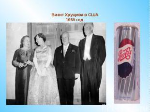 Визит Хрущева в США 1959 год