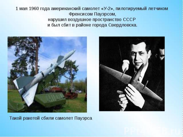 1 мая 1960 года американский самолет «У-2», пилотируемый летчиком Френсисом Пауэрсом,нарушил воздушное пространство СССР и был сбит в районе города Свердловска.Такой ракетой сбили самолет Пауэрса