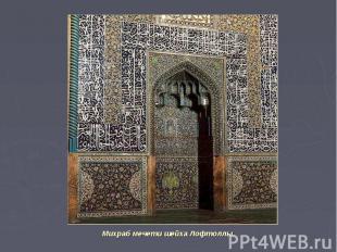 Михраб мечети шейха Лофтоллы.