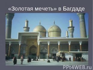 «Золотая мечеть» в Багдаде