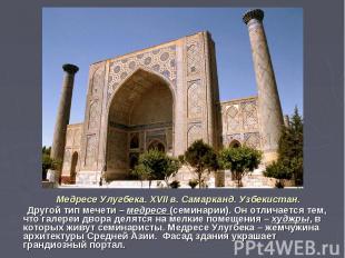 Медресе Улугбека. XVII в. Самарканд. Узбекистан. Другой тип мечети – медресе (се