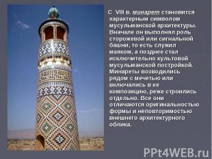 С VIII в. минарет становится характерным символом мусульманской архитектуры. Вна