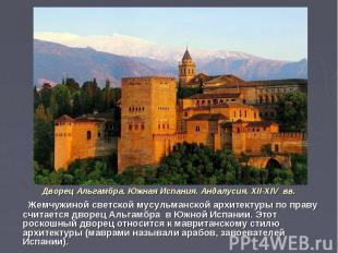 Дворец Альгамбра. Южная Испания. Андалусия. XII-XIV вв. Жемчужиной светской мусу