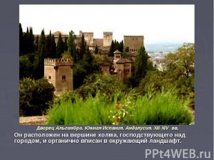Дворец Альгамбра. Южная Испания. Андалусия. XII-XIV вв. Он расположен на вершине